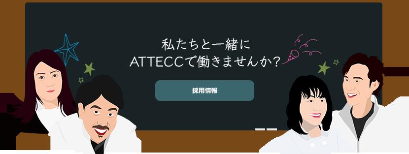 私たちと一緒にATTECCで働きませんか?